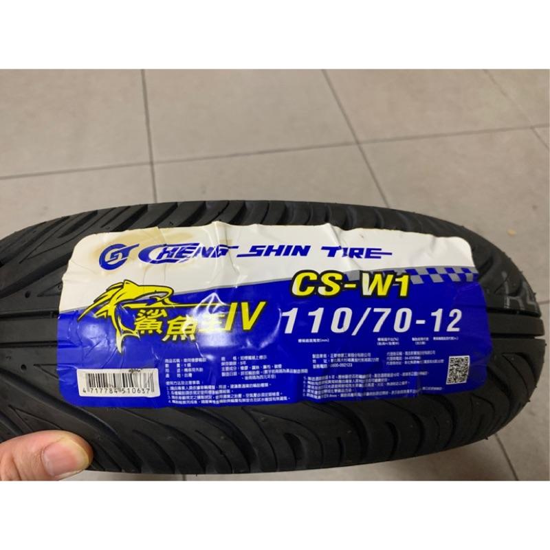 『全新品』【鯊魚王四代】 輪胎 GOGORO DELIGHT 勁戰系列 前輪CS-W1 110-70-12 (改善滑胎)