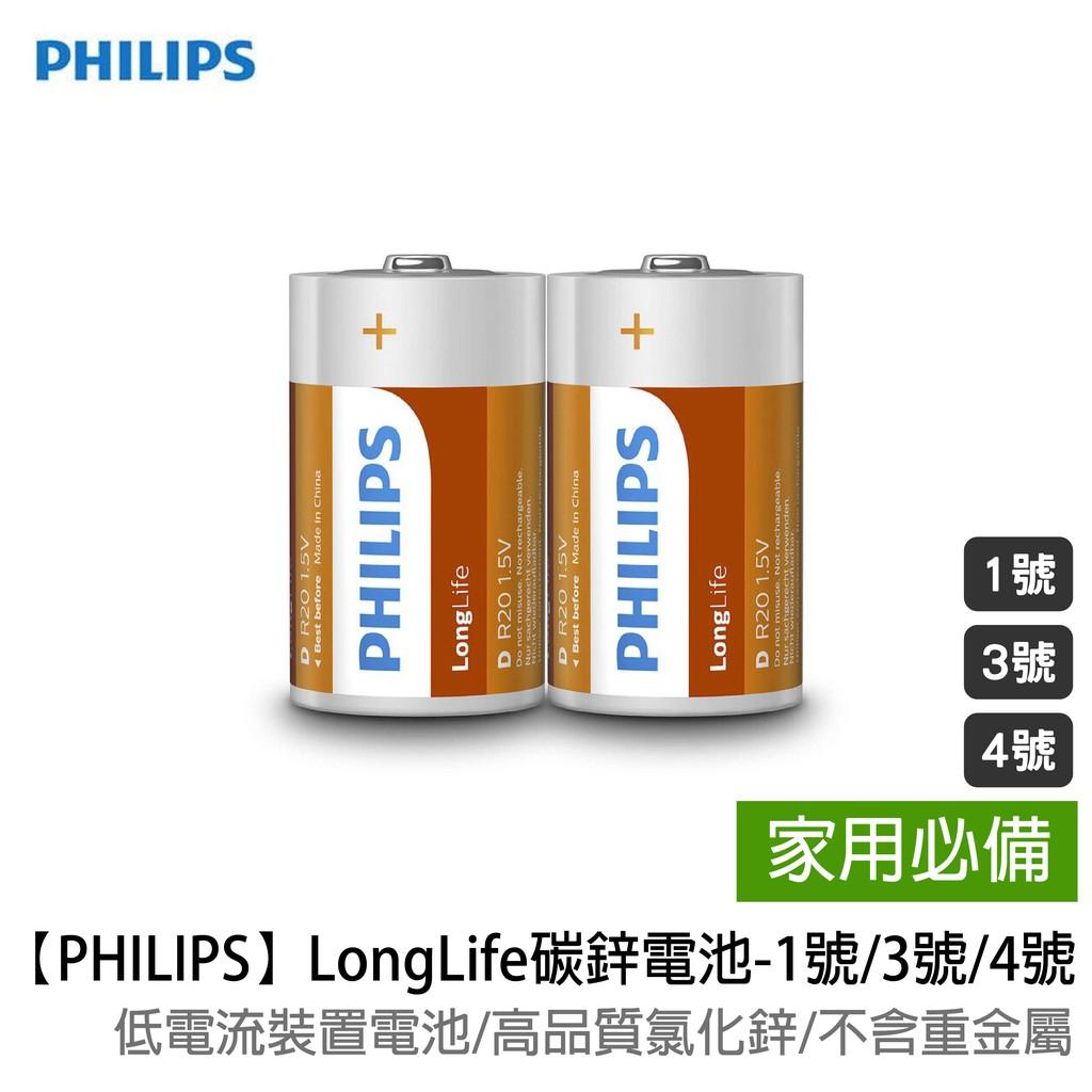【PHILIPS】LongLife碳鋅電池(1號/3號/4號)