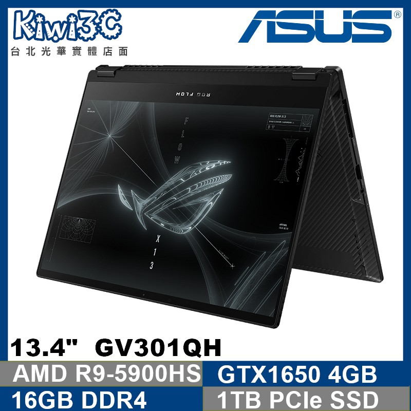 奇異果3C ASUS ROG Flow X13 GV301QH-0072A5900H R9-5900HS,GTX1650
