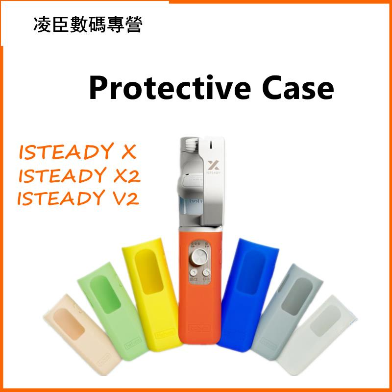 Hohem iSteady X X2 V2手柄矽膠保護彩色保護套 適用於hohem雲臺手持穩定器 防/凌臣數碼專營