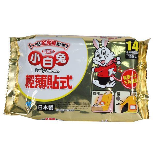 小白兔暖暖包 貼式 14H 10入/包【醫康生活家】