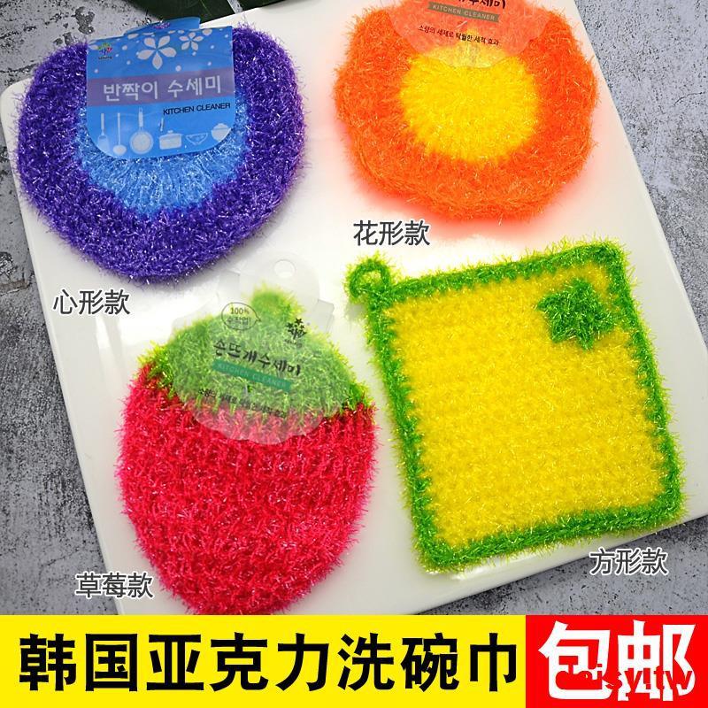 ☑✈✕韓國亞克力草莓不粘油絲光洗鍋小花刷碗巾廚房抹布去油洗碗布