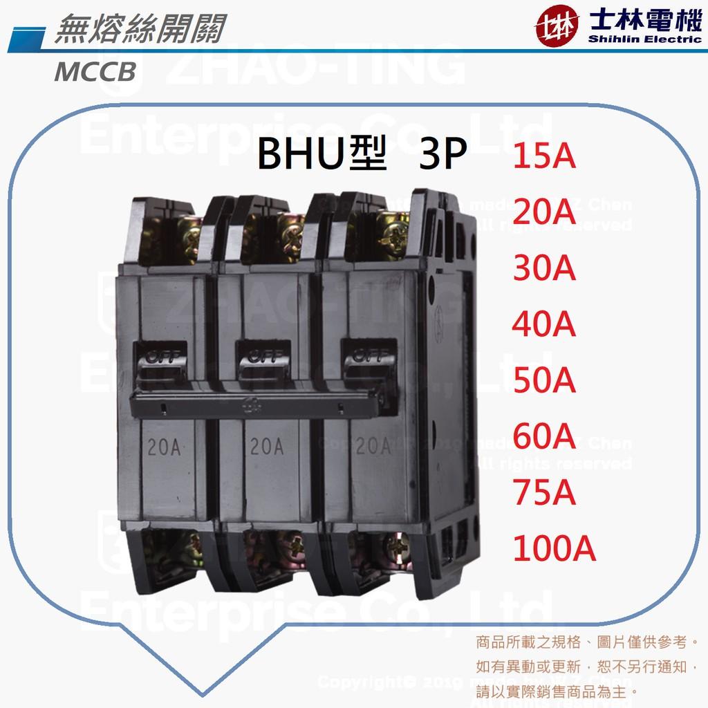 士林電機 BHU型 無熔絲開關 無熔線斷路器 3P 10A 15A 20A 30A 40A 50A 60A 75A