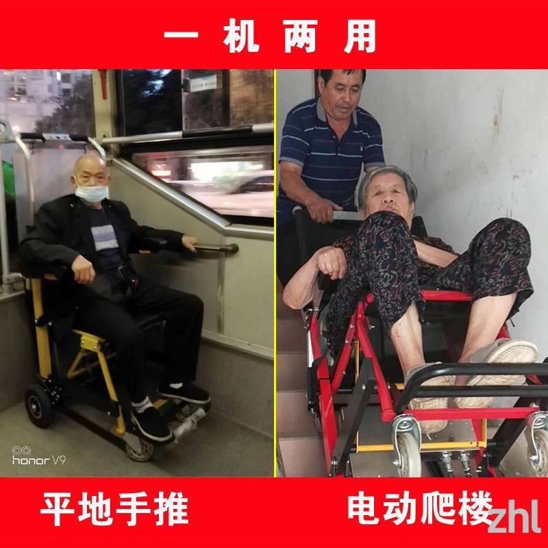 履帶電動爬樓機載人爬樓輪椅爬樓梯神器老人代步車殘疾人上下樓梯