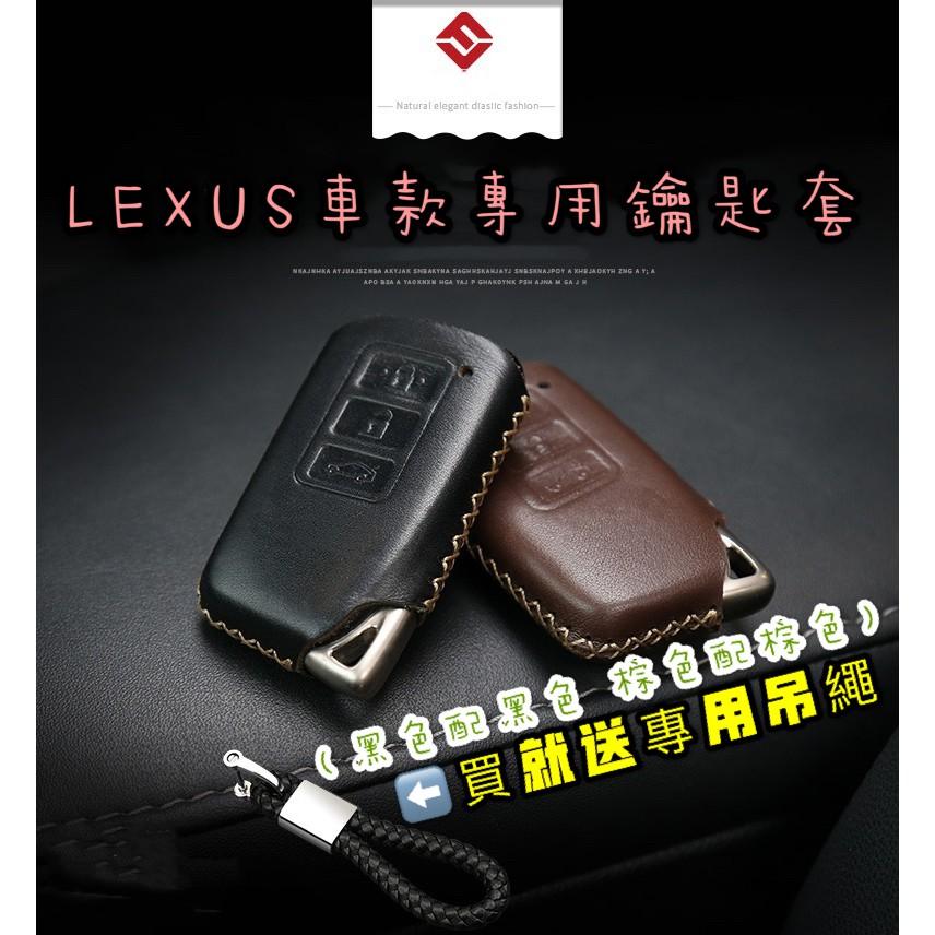 LEXUS 鑰匙 皮套 RX CT200h IS250 GS300 ES350 NX200T RX300 ES 鑰匙圈