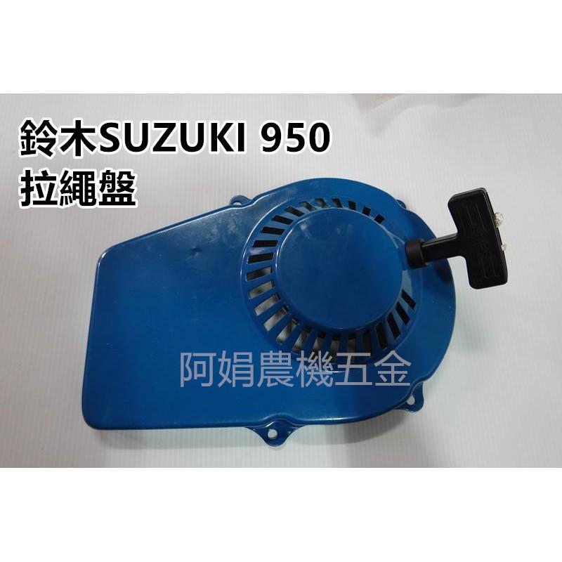 【阿娟農機五金】 鈴木 SUZUKI 950 拉盤 拉繩盤 啟動盤 啟動器 引擎 發電機