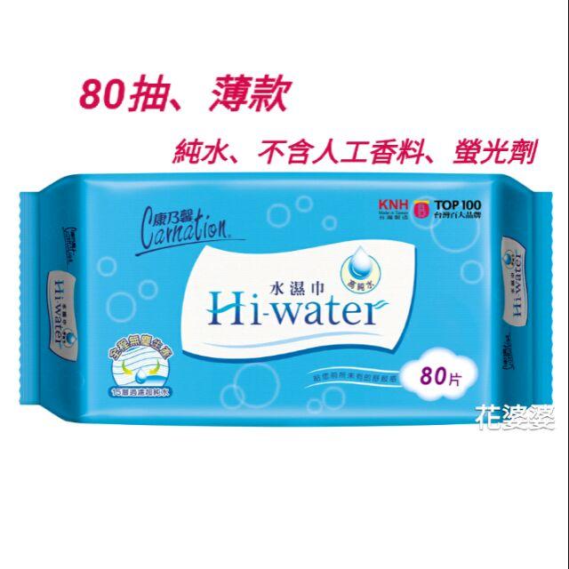 【花婆婆】康乃馨Hi-water水濕巾/一般型