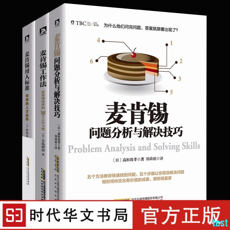 正版 麥肯錫問題分析與解決技巧+麥肯錫工作法+麥肯錫用人標準3本 麥肯錫思維方法 可復制的領導力管理學書籍金字塔原理