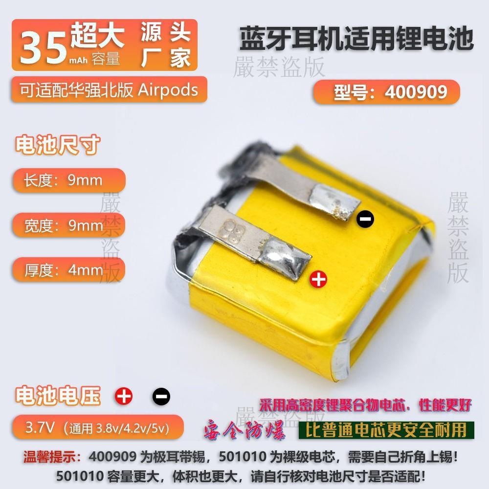 旺*無線耳機華強北airpods電池倉充電盒3.7V聚合鋰電池藍牙耳機電池旺*88