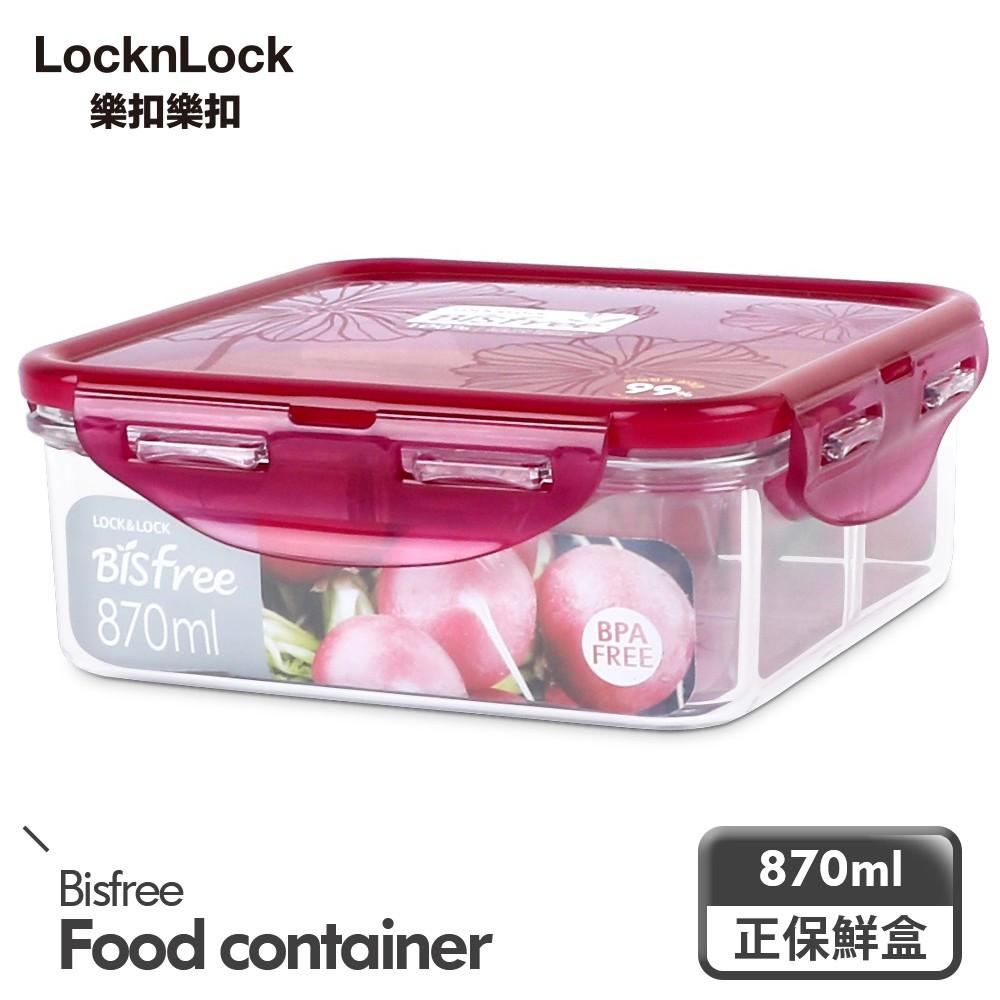 【樂扣樂扣】Bisfree系列晶透抗菌保鮮盒/正方形870ML