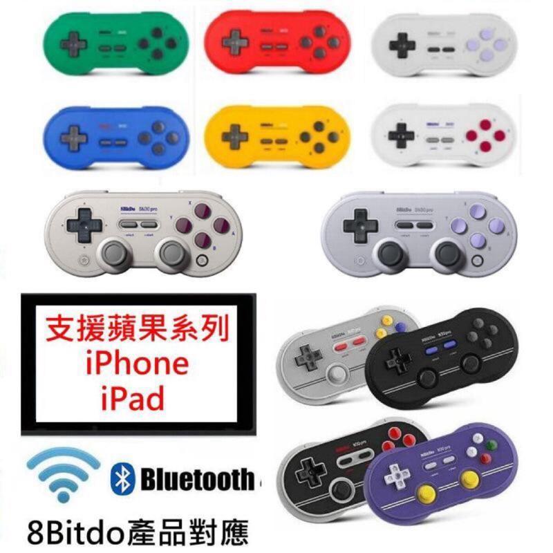 支援Switch 灌籃高手八位堂 8Bitdo 蘋果系列 iOS13 SN30 PRO N30 PRO 2 藍芽無線震動