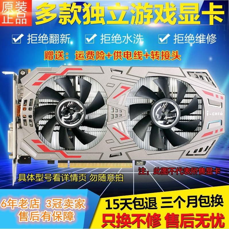 (新貨特價)華碩 影馳GTX650 1G 2G 多款顯卡 LOL電腦二手950 960 4G 750 760