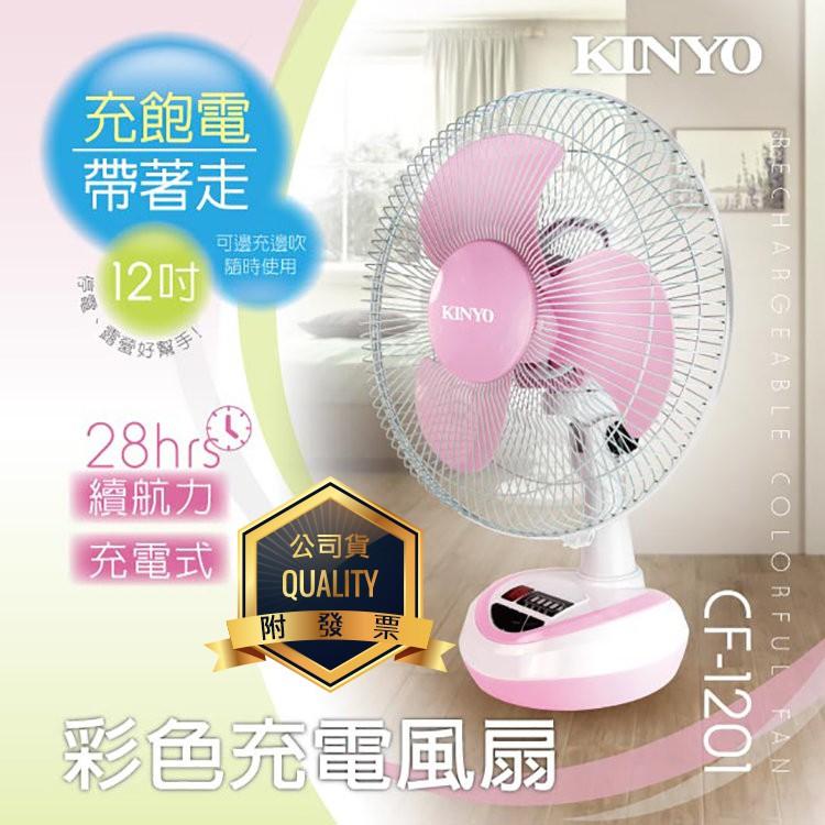 KINYO 耐嘉 CF-1201/CF-1202/CF-1205 12吋充電式風扇 照明燈 攜帶式 電風扇 立扇 充電扇