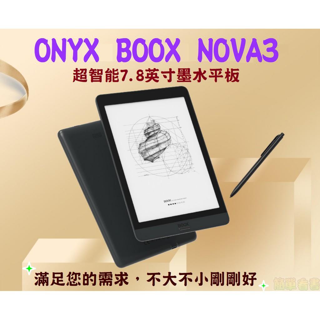 現貨Onyx Boox Nova3(改)(含原廠保護套、充電器原廠全配)7.8吋中文安卓10電子書閱讀器 電紙書 電子紙