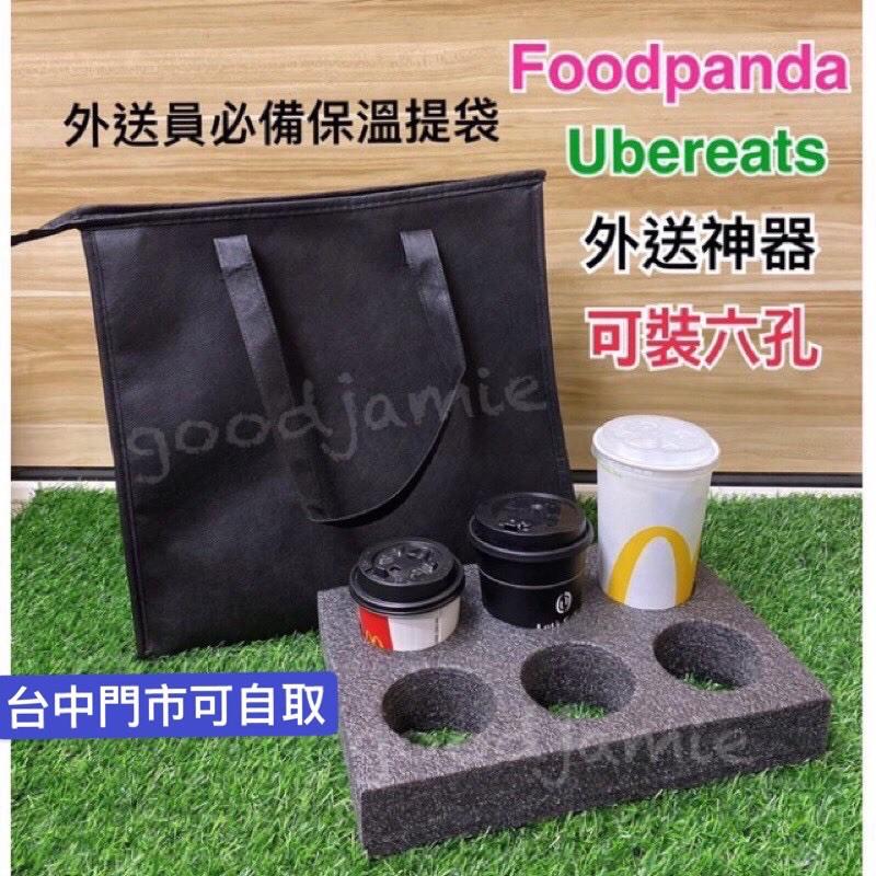 Ubereats/非官方/無字版/可放6孔杯架/外送保溫袋/外送保溫箱/保溫提袋/foodpanda外送員必備