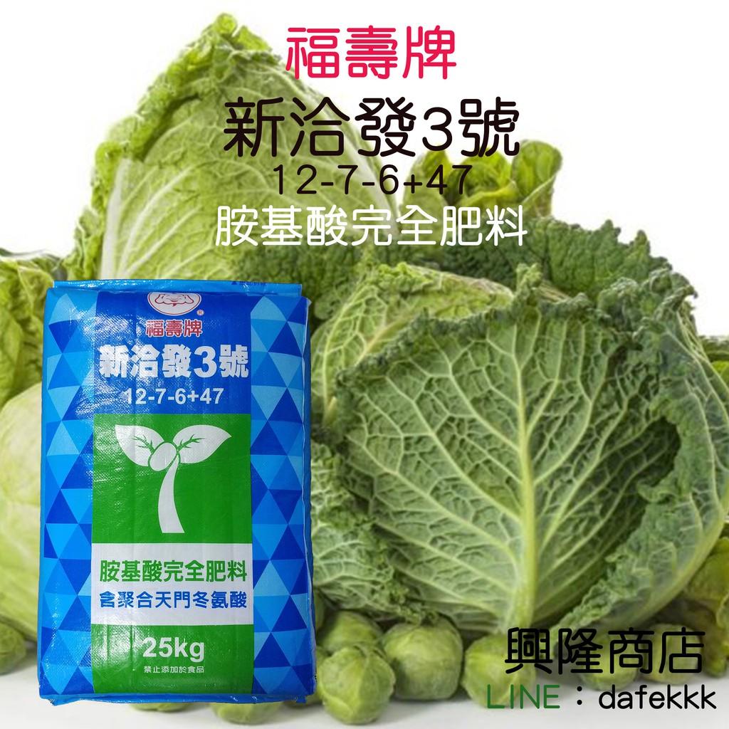 福壽牌 新洽發3號 有機質複和肥料 蔬菜水果果樹施肥 草本植物農作物適宜