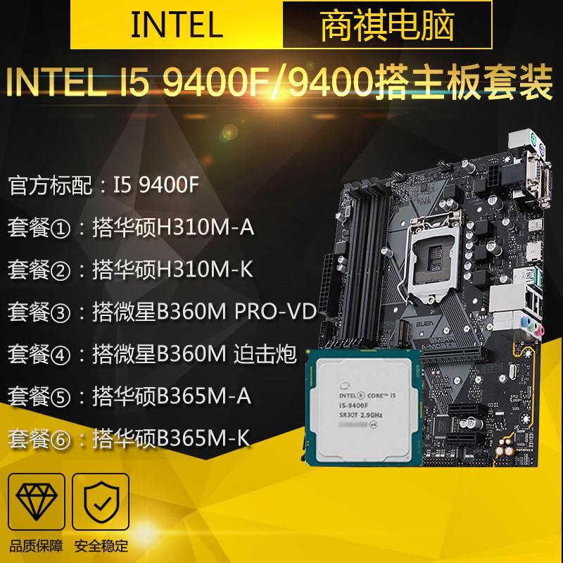 ├新貨下殺│intel英特爾I5 9400F散片 CPU套裝搭華碩B360M H310 B365主板套裝