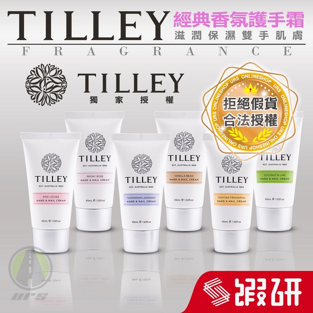 Tilley 護手霜 澳洲百年品牌 護手乳 澳洲進口 台灣授權 緹莉 經典香氛護手霜 保濕霜 護膚乳液 禮物 URS