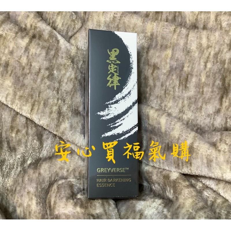 日本黑定律白髮逆轉精萃 (60ml/瓶) 日本黑定律白髮逆轉青春復活黑髮精粹
