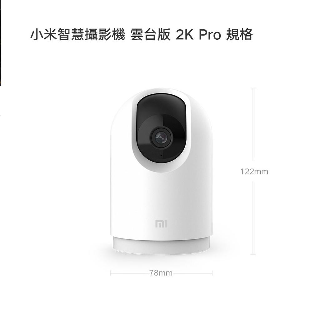 攝像機 小米智慧攝影機 雲台版 2K Pro AI人形偵測 超清畫質 智能 無線 微型 全景 網路 攝像頭 監視器 米家