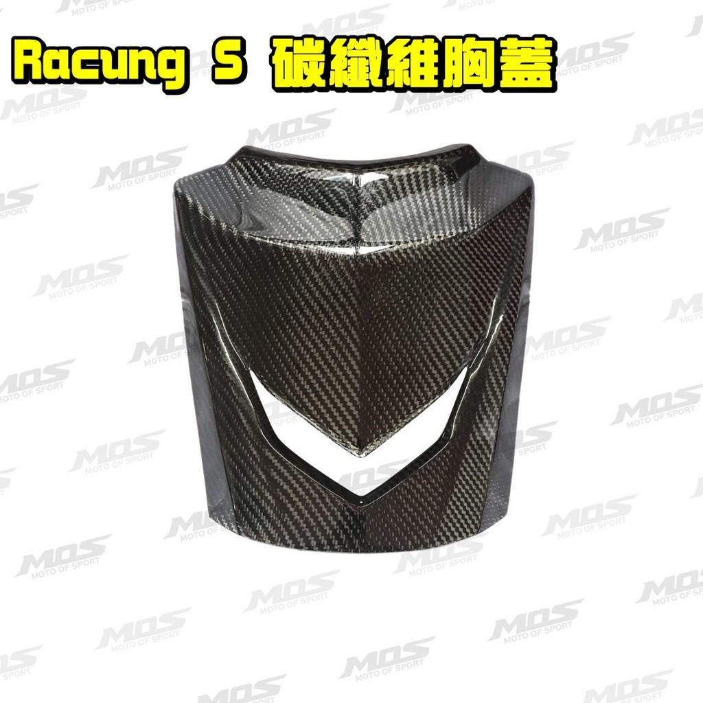 【麻糬Moto精品改裝】雷霆S/RacingS 碳纖維胸蓋 卡夢前胸蓋 另有 卡夢大盾/小盾 尾燈上蓋