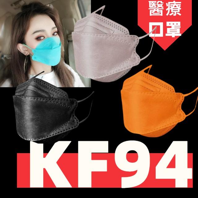 台灣製造 久富餘4D KF94 防護醫療口罩立體口罩。魚形口罩。四層口罩。防疫口罩 4D口罩 船型口罩 魚型口罩