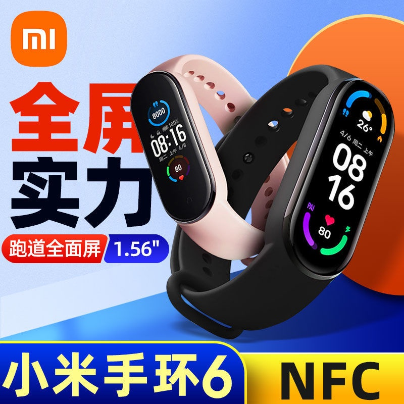 小米手環6 NFC智慧心率監測男女款運動計步器支付寶睡眠手錶大屏