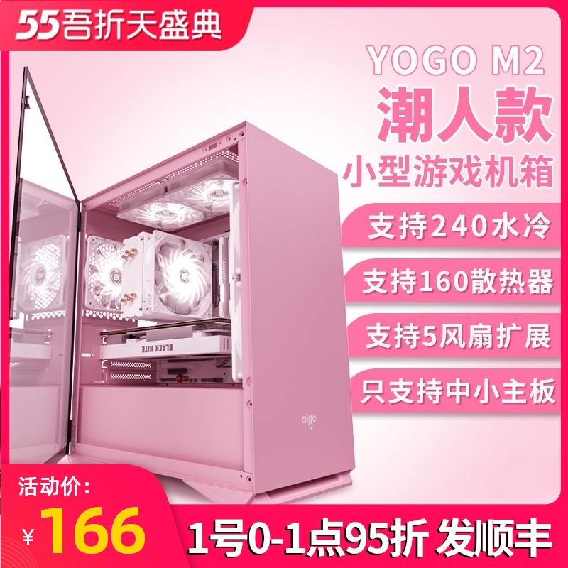 愛國者YOGO M2主機殼臺式電腦側透水冷遊戲mini小型matx粉色白主機殼