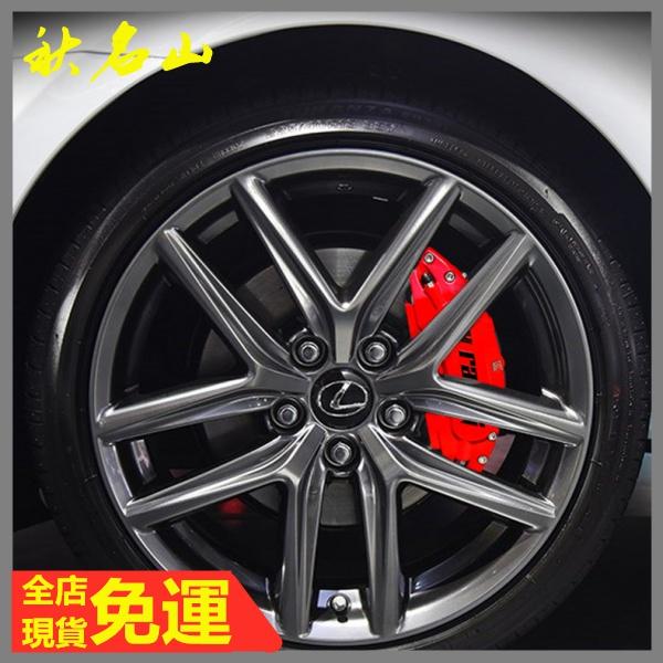 【現貨 免運】 凌志ES300h260/200剎車卡鉗罩改裝CT200IS/GS300輪轂裝飾配件