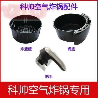 陶瓷不沾塗層科帥AF606空氣炸鍋AF602 AF708臺灣110V氣炸鍋把手炸藍鍋底配件 白色 黑小一的小店