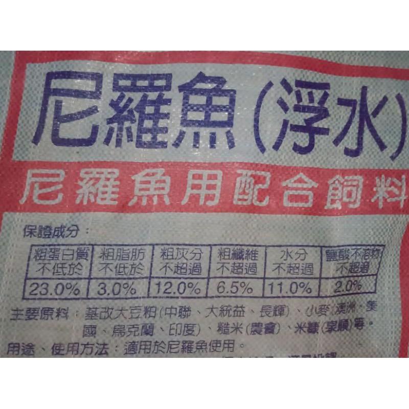 吳郭魚/尼羅魚/魚菜共生 浮水飼料  ( 超商取貨一箱只能寄4.5公斤飼料)