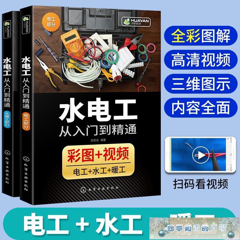 【上新】水電工書籍從入門到精通 全彩圖解 家裝水電安裝教程大全熱水器布線電路接線