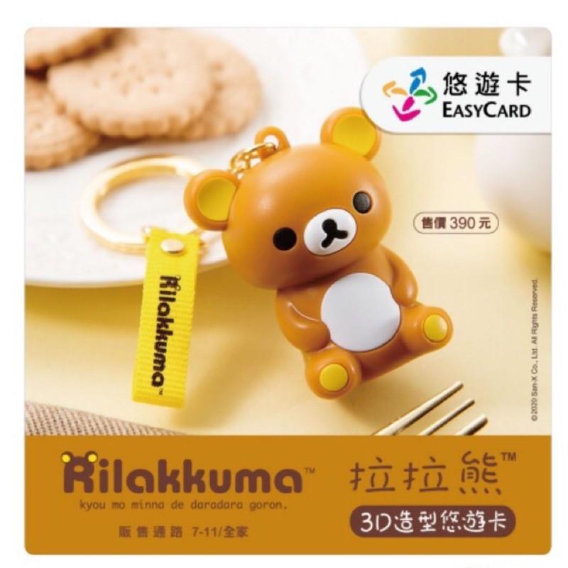 現貨不用等-拉拉熊3D悠遊卡、王子麵悠遊卡、MM巧克力悠遊卡、卡娜赫拉坐墊