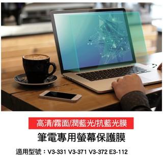 宏碁 ACER V3-331 V3-371 V3-372 E3-112 13.3吋 螢幕 保護貼 保護膜 新北市