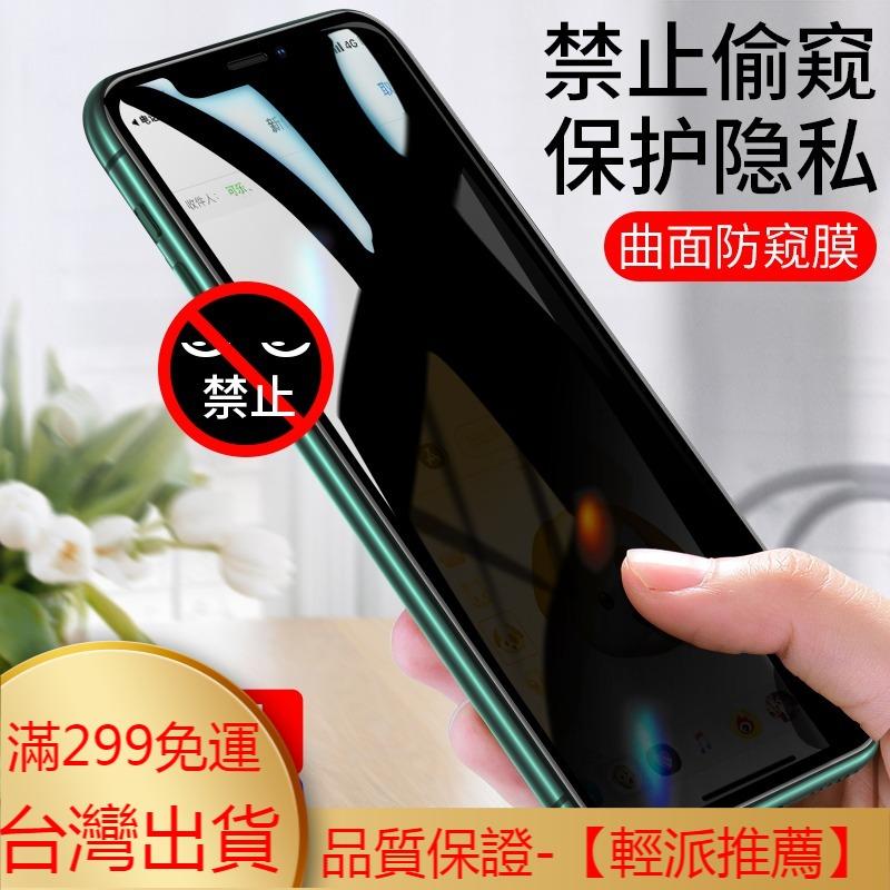 現貨 防偷窺鋼化膜LG G7 THINQ K51S K50S G8X 【LG型號都有】滿版玻璃貼防爆防刮玻璃貼