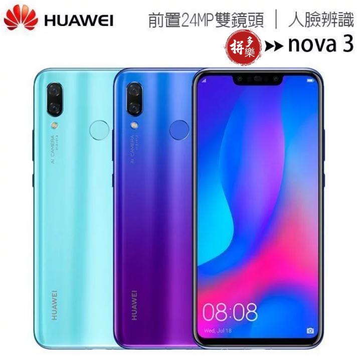 【拼多樂】HUAWEI Nova 3 6G/128G 最強AI美拍機(空機)全新未拆 原廠公司貨 另售 P30 Pro