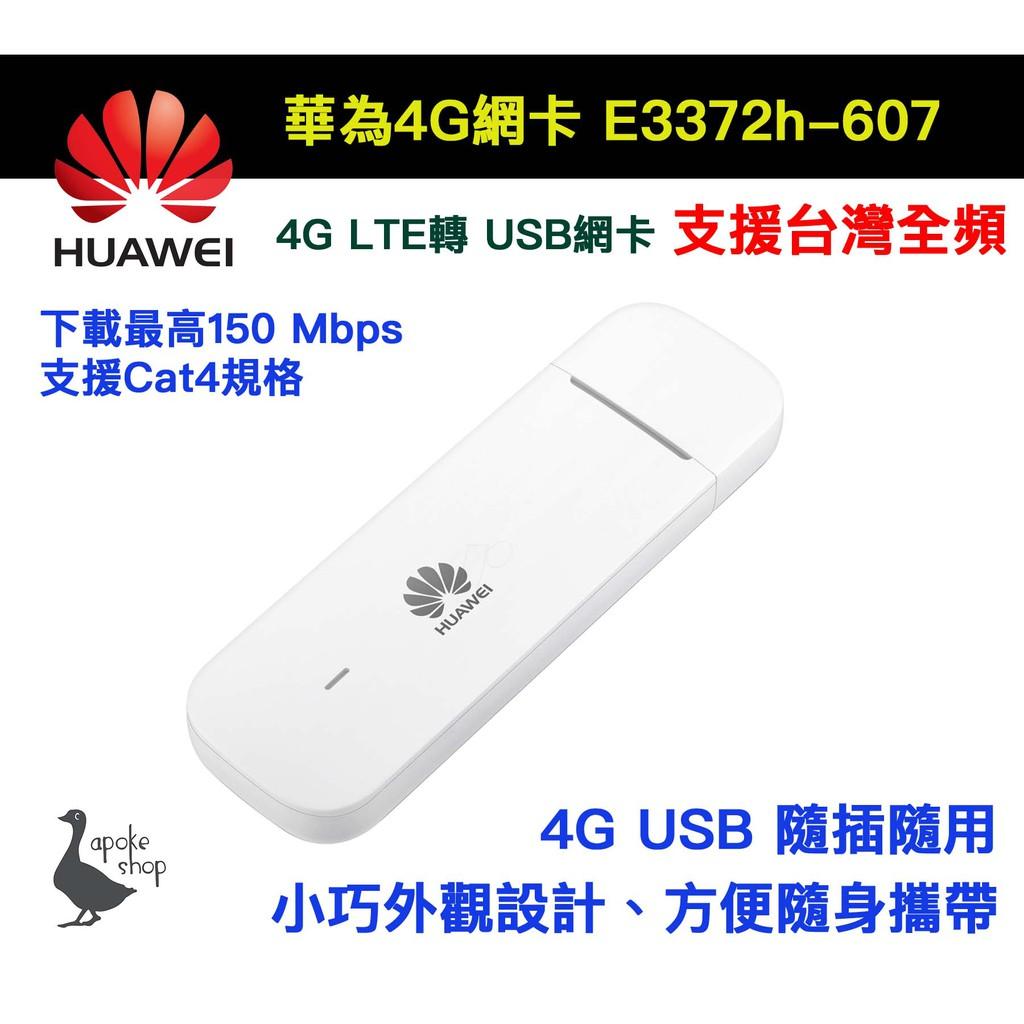 新款 原廠 華為 E3372h-320 升級款 台灣全頻 4G usb 分享 行動網卡 e3372H-607 e8372