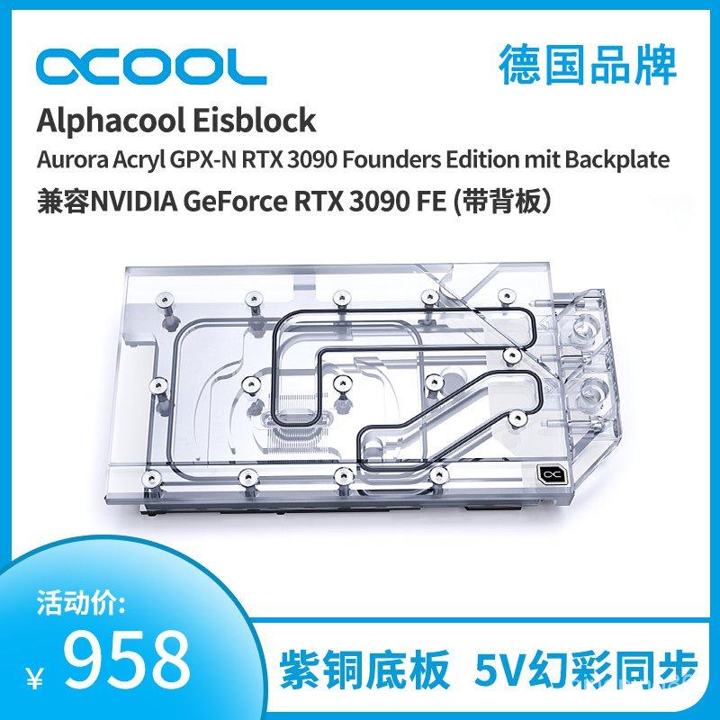 【廠家直銷】Alphacool全新分體式GPU顯卡水冷頭兼容 RTX 3090 FE(帶背板)