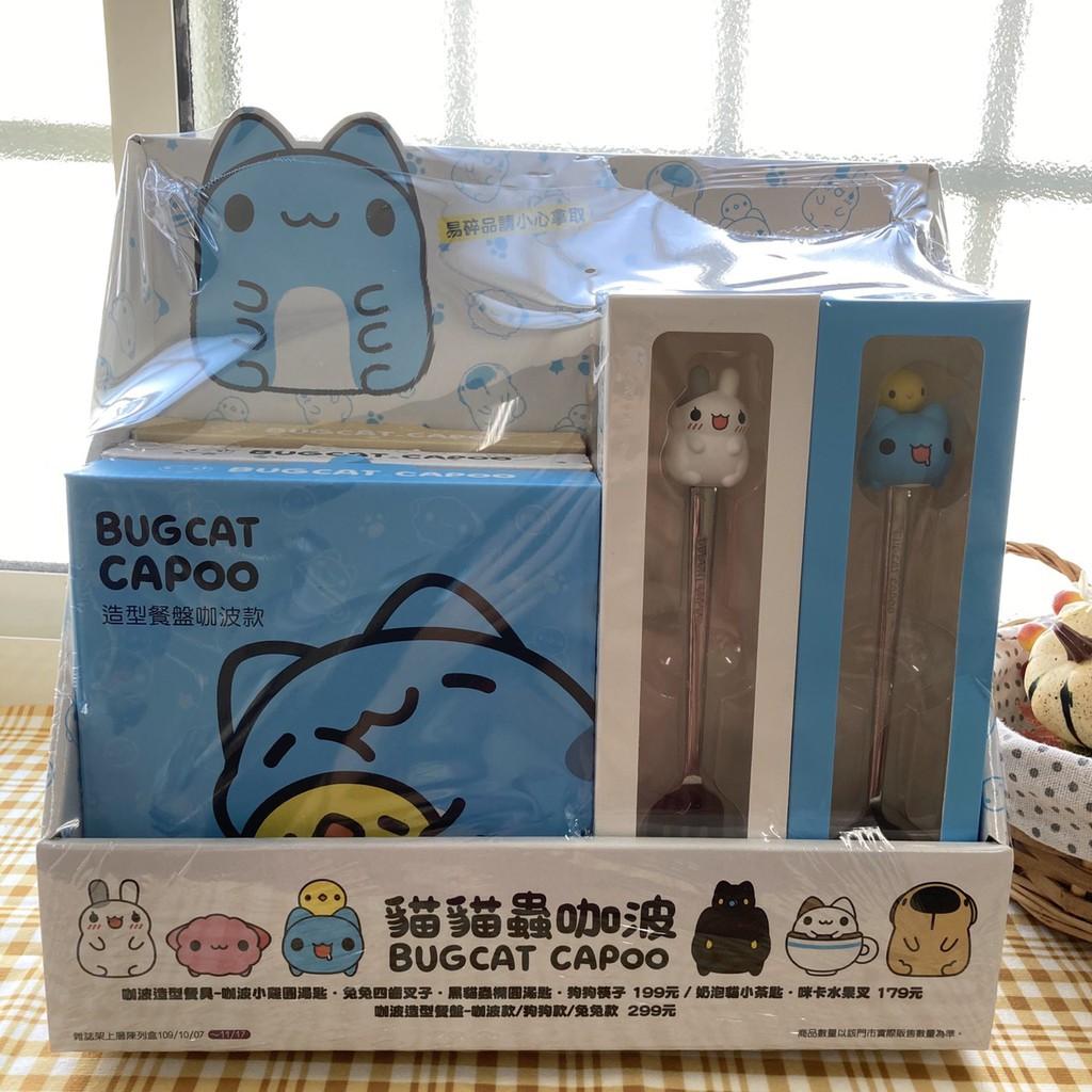 現貨7-11 限量咖波餐餐具組 貓貓蟲 咖波 Bugcat Capoo 咖波奶泡貓 黑貓蟲 兔兔 餐盤 湯匙 筷子 餐具