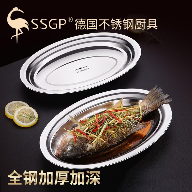 直播專享 德國SSGP蒸魚盤304不銹鋼蒸魚盤菜盤燒烤盤