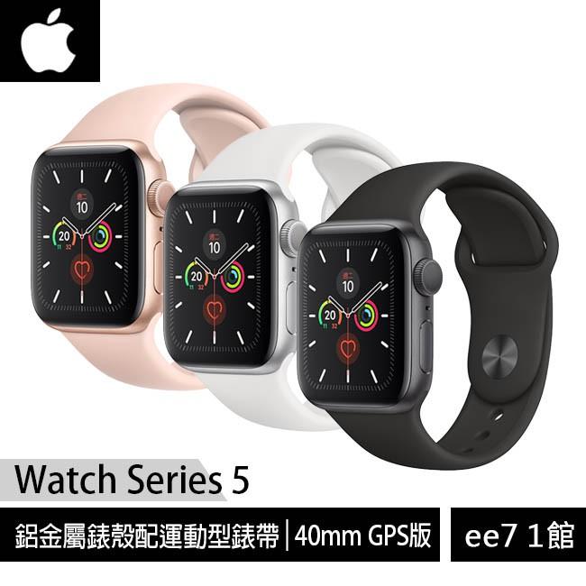 Apple Watch Series 5 (40mm/GPS)鋁金屬錶殼配運動型錶帶 [ee7-1]