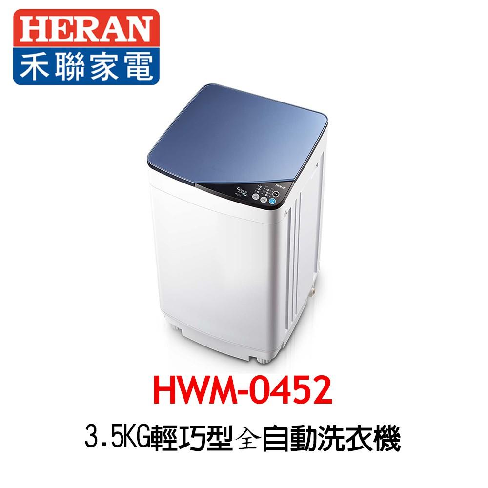 【禾聯 HERAN】3.5公斤輕巧全自動洗衣機(HWM-0452)
