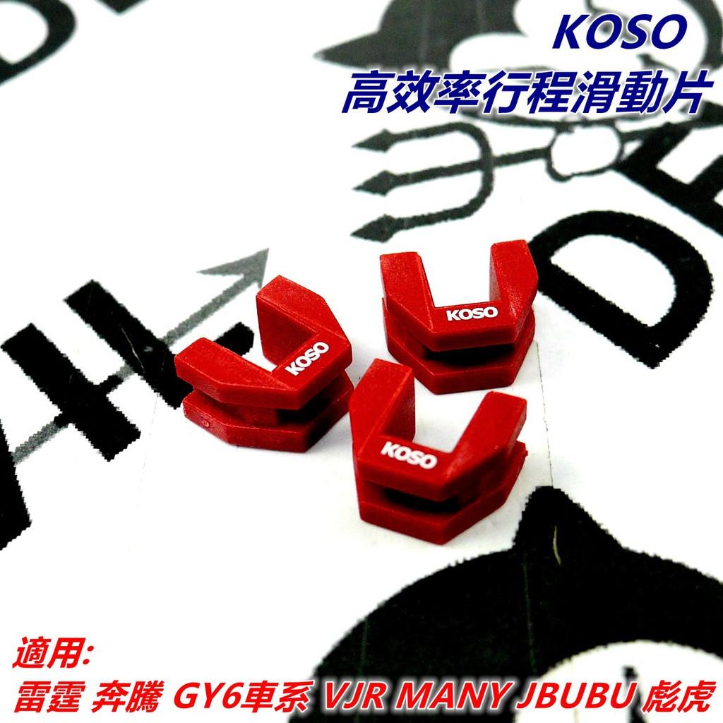 KOSO 高效率行程 滑動片 滑件 滑鍵 適用 GY6 雷霆 奔騰 VJR MANY JBUBU 彪虎