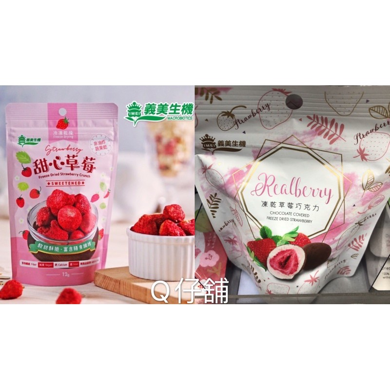 ⚡️免運⚡️ 義美生機 凍乾草莓巧克力 45g 甜心草莓12g 草莓 乾燥草莓 義美 草莓乾 果乾 凍乾草莓