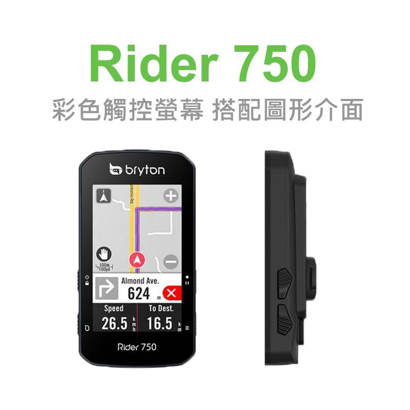 Bryton Rider 750E GPS自行車智慧訓練記錄器 含智慧踏頻 心跳 速度感測器(單機版)【飛輪單車】