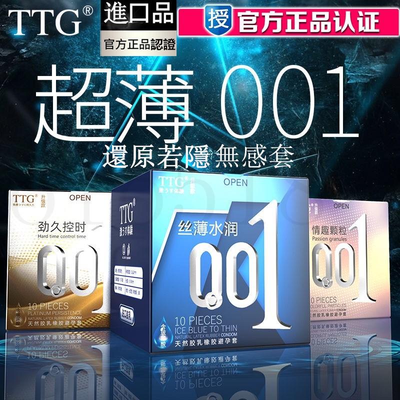 雙11新品!!! TTG玻尿酸超薄避孕套 絲薄無感衛生套 延時持久顆粒螺紋安全套 成人用品 0.01保險套 正品公司貨