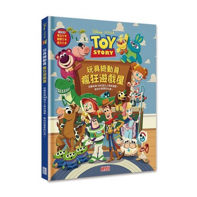 玩具總動員瘋狂遊戲屋:完整收錄100個以上角色場景,尋找你最愛的玩具