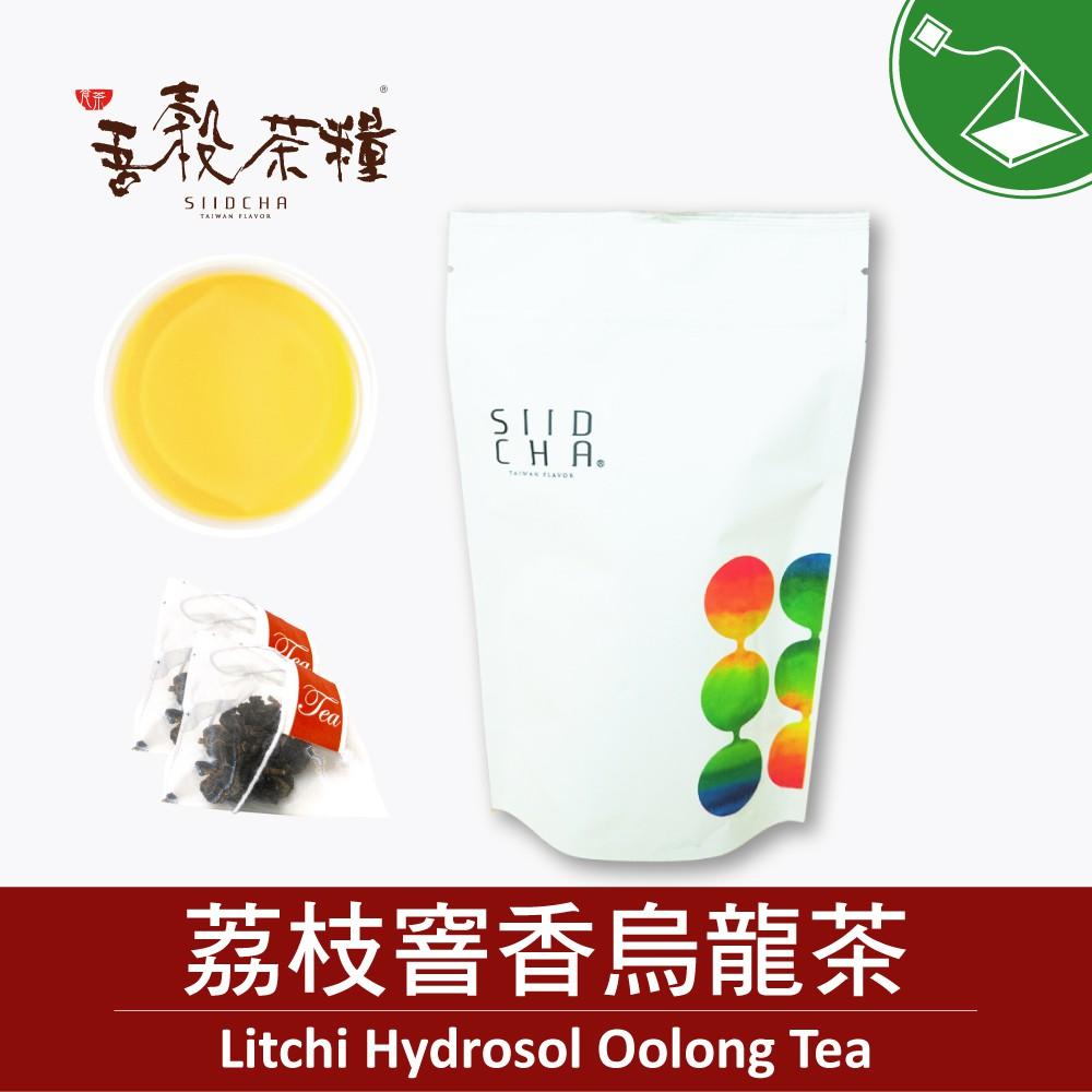 【 吾穀茶糧 SIIDCHA 】荔枝窨香烏龍茶 25入 Litcha Hydrosol Oolong Tea