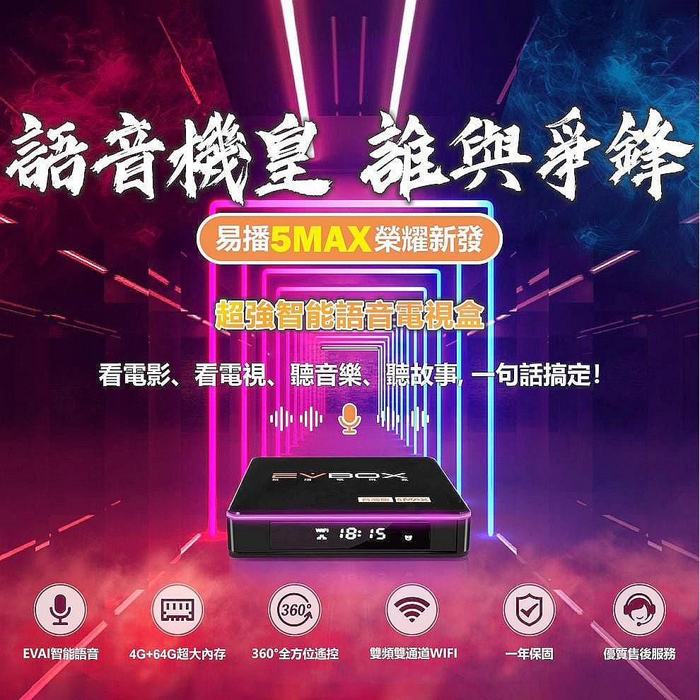 易播電視盒 EVBOX 5MAX 易播機皇 語音機皇 越獄旗艦純淨版 最強的藍芽語音盒子 電視盒 易播 5MAXPLUS