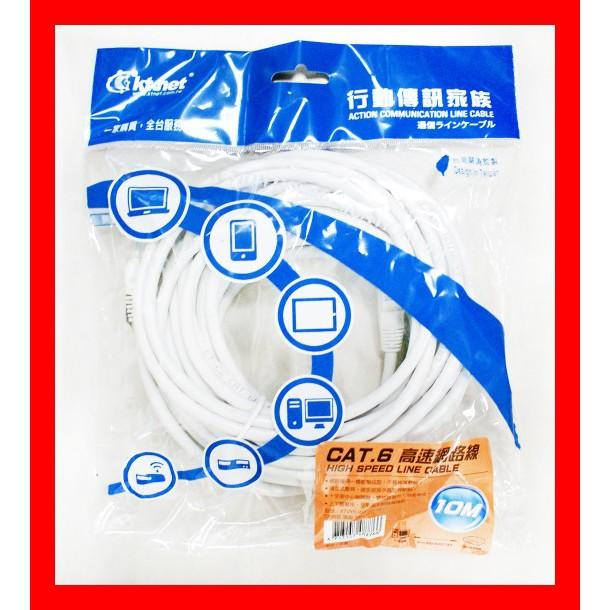 【全新公司貨開發票】袋裝10米10M RJ45高速寬頻用 CAT6 網路線吉貝白,另有1米 2米/3米 3M/5米 5M